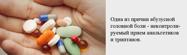 Абузусная головная боль: описание патологии, сопутствующие симптомы, меры лечения и профилактики