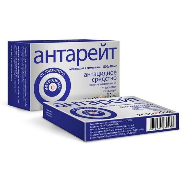 Антарейт: чем помогает препарат, инструкция к применению