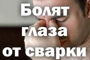 Болят глаза от сварки - что делать в домашних условиях