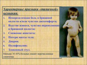 Целиакия: причины возникновения, симптомы заболевания у детей и взрослых, методы лечения