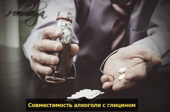 Глицин и алкоголь: взаимодействие препарата со спиртным, побочные эффекты