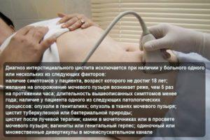 Интерстициальный цистит: критерии диагноза, методы обследования, особенности лечения и прогноз