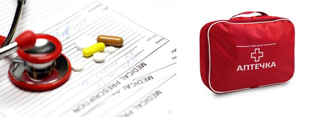 Как собрать дорожную аптечку: список препаратов, особенности перевозки, полезные советы