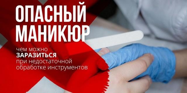 Можно ли заразиться ВИЧ, СПИД при маникюре, в парикмахерской: вероятность и возможные пути заражения, дезинфекция инструментов, советы