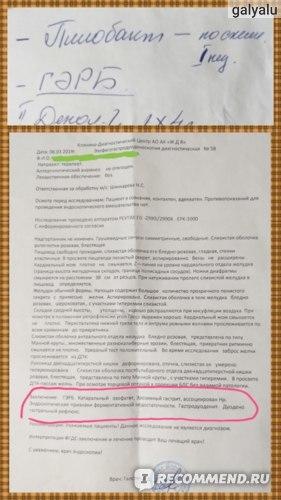 Пилобакт: инструкция по применению, аналоги, отзывы врачей и пациентов