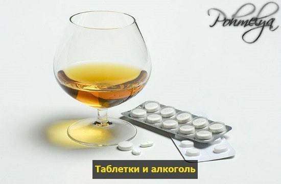 Почему не совместимы Дюфастон и алкоголь: какие последствия могут быть?