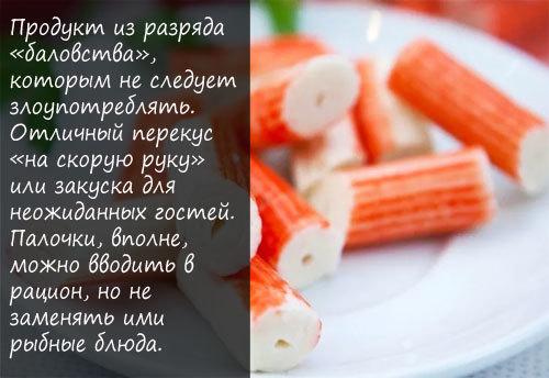Польза и вред крабовых палочек: состав и калорийность, рекомендации по выбору качественного продукта