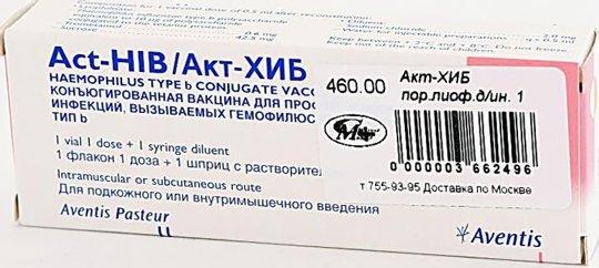 Прививка от ХИБ инфекции: что это такое и от чего она защищает ребенка, сроки вакцинации