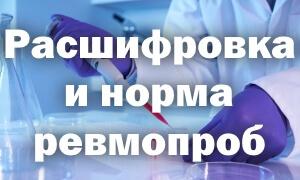 Анализ крови на ревмопробы: что это такое, как сдавать, расшифровка и норма