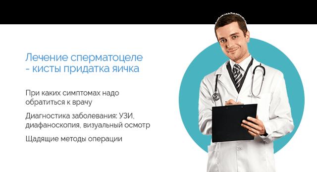 Сперматоцеле: причины развития кисты придатка яичка, сопутствующие симптомы, методы обследования и лечения