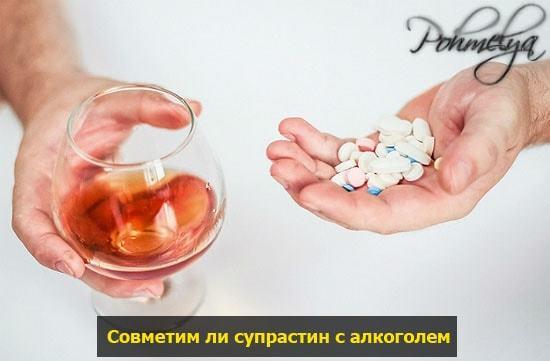 Супрастин и алкогольные напитки