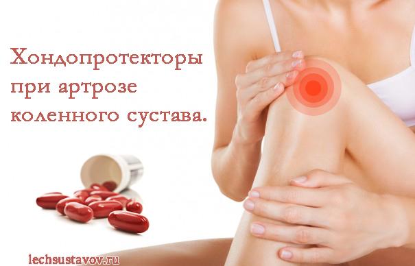 Артра: лекарственный препарат для суставов, инструкция по применению, механизм действия, эффективность лекарства, взаимодействие, побочные эффекты и отзывы