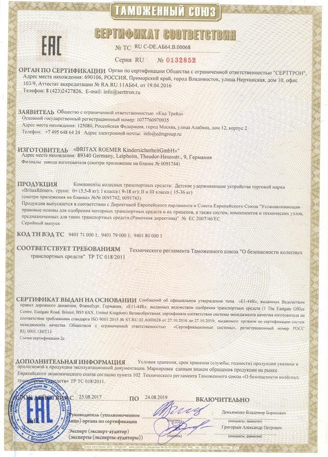 Автокресло Britax Römer Advansafix III SICT (Бритакс Ромер Адвансафикс III СИКС): характеристика, 7 правил установки и стоимость