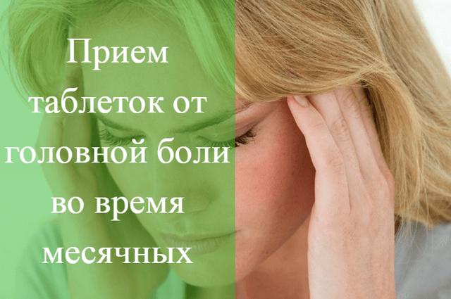 Головная боль перед месячными: главные причины