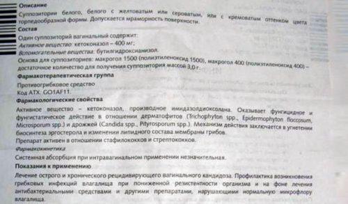 Особенности лечения кандидоза свечами Ливарол