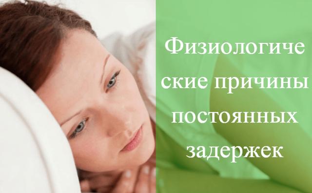 Почему бывает задержка менструаций на 6-7 дней