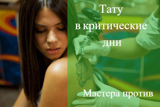 Татуировка при менструации: можно или нельзя