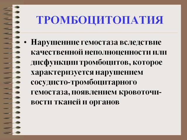 Тромбоцитопатия у детей: 8 причин, 3 общих симптома, методы лечения