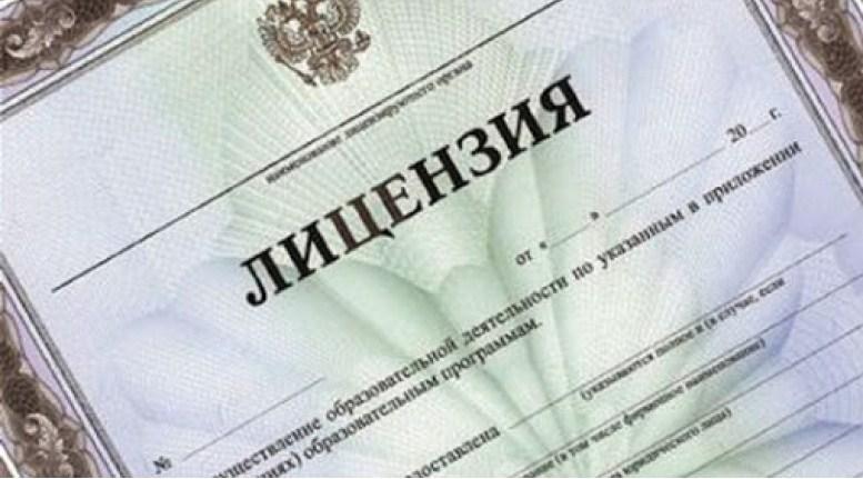 Готовые ООО с лицензией
